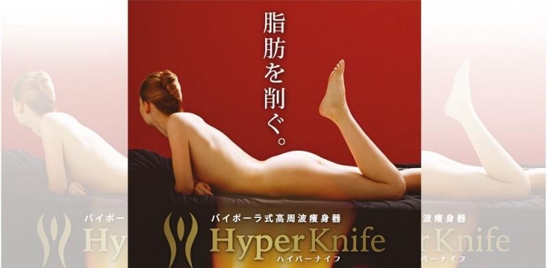 ハイパーナイフの画像